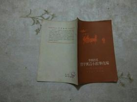 中国古代哲学寓言小故事选编