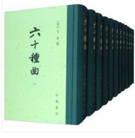 六十种曲(套装全12册)