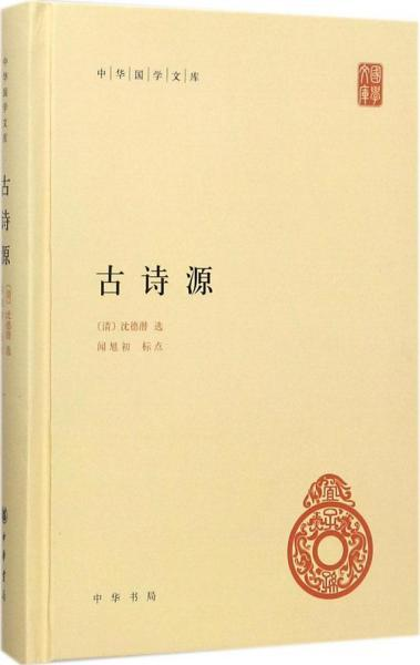 中华国学文库:古诗源