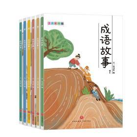 成语故事儿童注音彩图版(套装全6册)