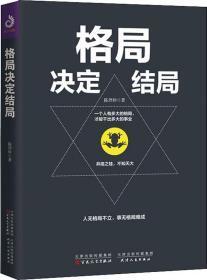 格局决定结局 陈烈仲 著 新华文轩网络书店 正版图书