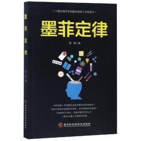 墨菲定律 编者:墨墨 著 新华文轩网络书店 正版图书
