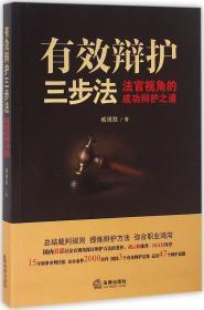 有效辩护三步法: 法官视角的成功辩护之道