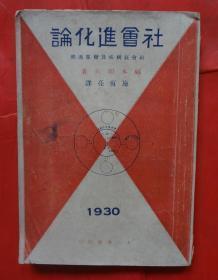 社会进化论—社会的构成及变革过程-1930年版原版