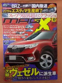 MAG-New Model Magazine X【日文原版】 汽车杂志 2018-11月号 (株)ムックハウス(全本书铜版纸)超大16开本