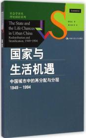 国家与生活机遇:中国城市中的再分配与分层(1949-1994)