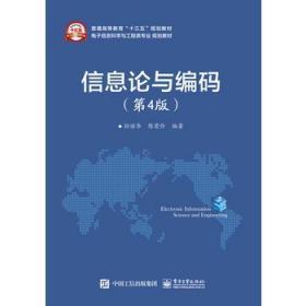 信息论与编码(第4版) 正版 孙丽华著  9787121291227