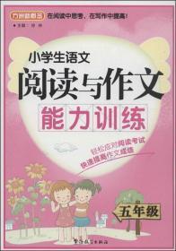 方洲新概念·小学生语文阅读与作文能力训练:5年级