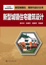 新型城镇 住宅建筑设计 正版  骆中钊、张惠芳、骆集莹   9787122246103
