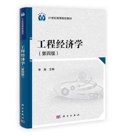 工程经济学 正版 李南  9787030376121