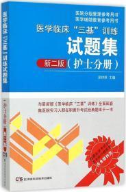 """医学临床""""三基""""训练 护士分册(新二版)"""