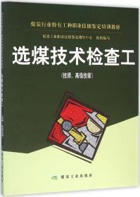选煤技术检查工(技师、高级技师)