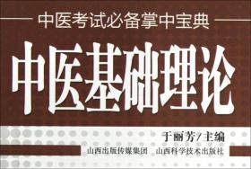 中医考试必备掌中宝典:中医基础理论