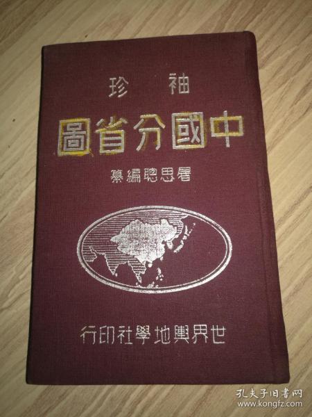 袖珍中国分省图  民国精装