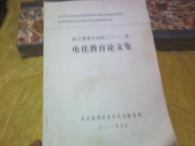 连云港云台区2001年电化教育论文集