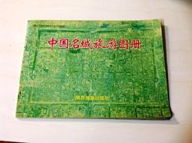 中国名城旅游图册--著名古都西安城区航空摄影图(一版一印)