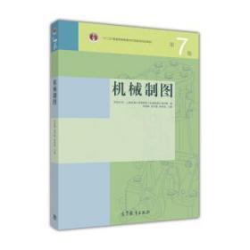 机械制图 第7版 正版  何铭新,钱可强,徐祖茂,同济大学,上海交通大学等院  9787040441895