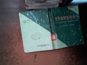 世界发明百科全书  ..----有磨损