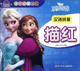 冰雪奇缘(汉语拼音描红)/迪士尼学前必备描红