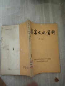 辽宁文史资料(第七辑)