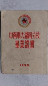 1950年中南军大湖南分校颁发《毕业证书》(袖珍本、附毛朱林像及题词)