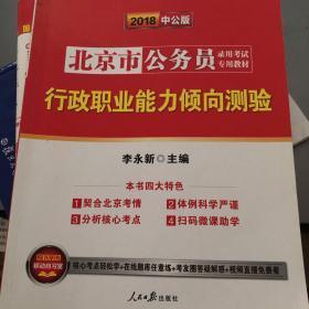 中公教育·2014北京市公务员录用考试专用教材:行政职业能力倾向测验(新版)