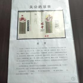 关公的故事,关公是三国演义,里人见人敬的英雄,真是三国的一大宝藏,其中建国前的烟标,建国后的烟标,还有改革开放烟标,总共22张,