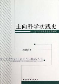 走向科学实践史:夏平科学编史学思想研究