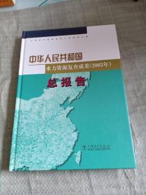 中华人民共和国 水力资源复查成果(2003年)总报告