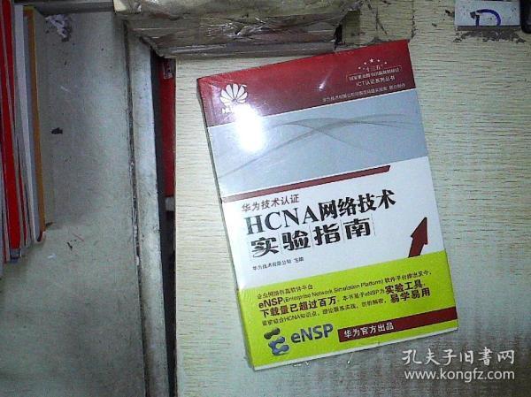 HCNA网络技术实验指南