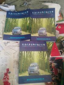 长安汽车零部件标识手册上中下册  杨