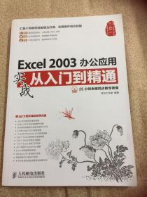 Excel 2003办公应用实战从入门到精通