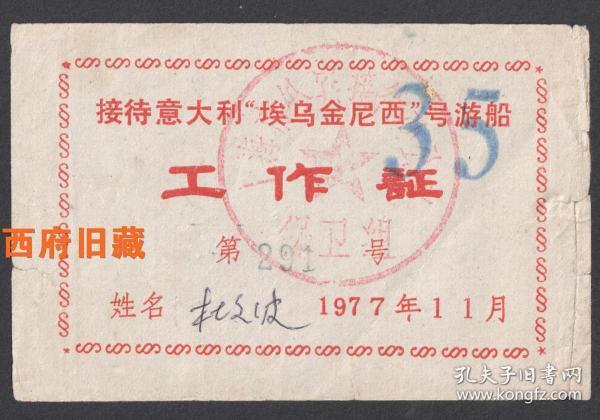 """1977年接待意大利""""埃乌金尼西""""号游船工作证,七十年代接待国外游轮少见"""