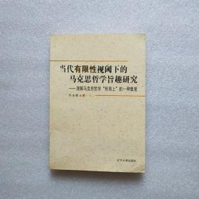 """当代有限性视阈下的马克思哲学旨趣研究:理解马克思哲学""""形而上""""的一种维度"""