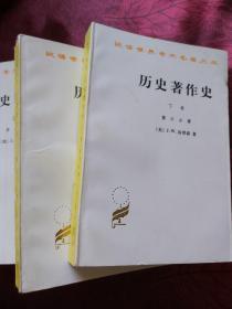 历史著作史四本合售(上卷全两册,下卷全两册)