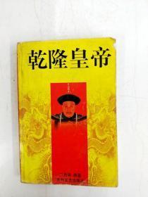 HA1016782 乾隆皇帝【一版一印】【內略有水漬讀者簽名】