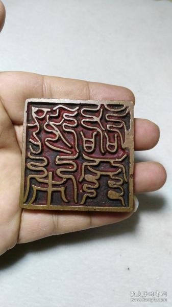 下鄉收的老貨【舊物換錢】道教 紫銅 篆書印章