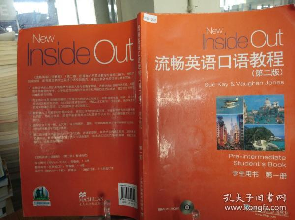 流畅英语口语教程(第2版)(学生用书)(第1册)