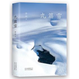 李娟:九篇雪