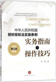 《中华人民共和国招标投标法实施条例》实务指南与操作技巧(第三版)