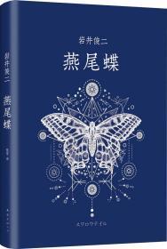 岩井俊二:燕尾蝶