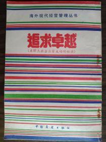 海外现代经营管理丛书,追求卓越,美国杰出企业家成功的秘密(无涂划,品相好)