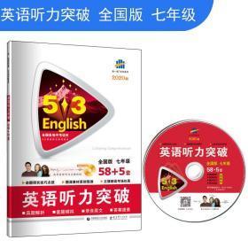 五三 七年级 英语听力突破(配光盘)58+5套 全国版 53英语听力系列图书(2019)