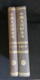 中国大百科全书外国文学(一二全)