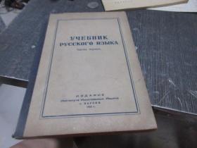 УЧЕБНИК русского  яэыкА  1950    库2