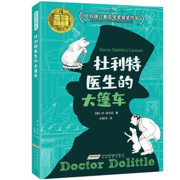 怪医杜利特系列:杜利特医生的大篷车