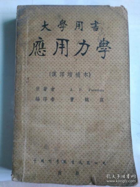 大学用书 应用力学(汉译增补本)