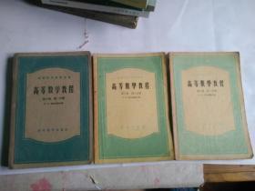 高等数学教程  第二卷第一、三分册  第三卷 第二分册