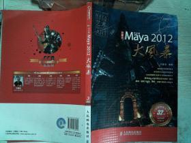 火星人:中文版Maya 2012大风暴
