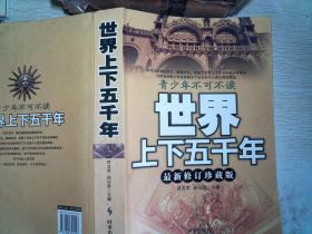 世界上下五千年(最新修订珍藏版)     书脊破损